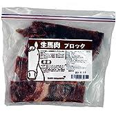 帝塚山ハウンドカム 犬用生肉 馬肉1kgブロック500g×2