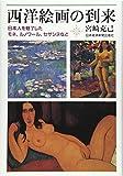 西洋絵画の到来―日本人を魅了したモネ、ルノワール、セザンヌなど