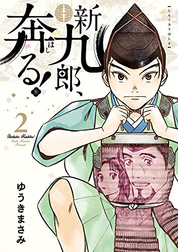 新九郎、奔る! (2) (ビッグコミックススペシャル)の詳細を見る