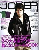 Men's JOKER (メンズ ジョーカー) 2008年 11月号 [雑誌]