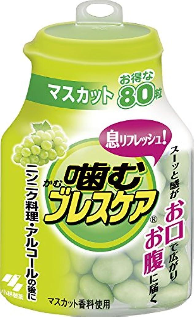 バクテリア工夫する農奴噛むブレスケア 息リフレッシュグミ マスカット ボトルタイプ お得な80粒