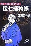 伝七捕物帳―縄田一男監修・捕物帳傑作選 (徳間文庫)
