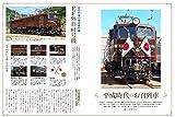 旅と鉄道 2019年増刊4月号 ありがとう平成の鉄道 画像