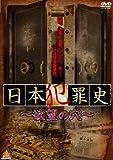 日本犯罪史 欲望の穴[DVD]