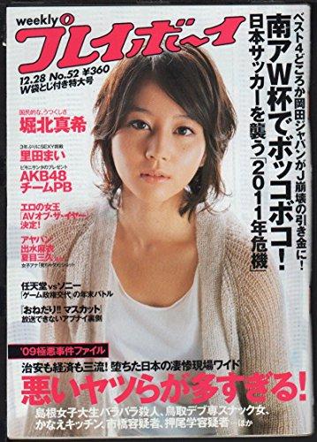 週刊 プレイボーイ 2009年 12/28号 -
