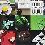 茶のある暮らし  千宗屋のインスタ歳時記 (講談社の実用BOOK) 画像