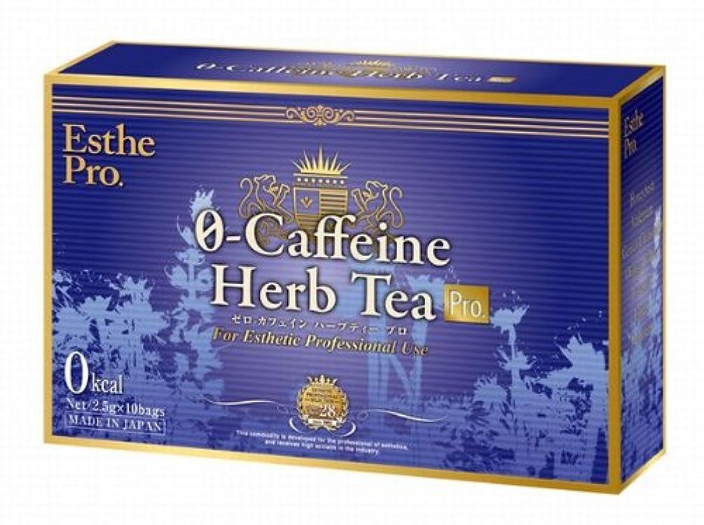 ヘルシーつぶす定期的なエステプロ?ラボ(Esthe Pro Labo) ゼロ-カフェイン ハーブティー プロ 2.5g×10包