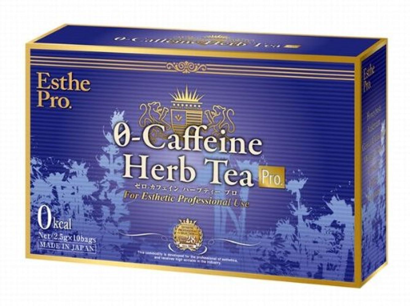 降伏ラテン要件エステプロ?ラボ(Esthe Pro Labo) ゼロ-カフェイン ハーブティー プロ 2.5g×10包