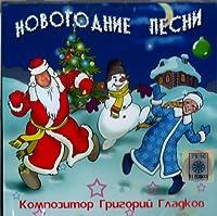 Novogodnie pesni. Kompozitor Gennadij Gladkov.
