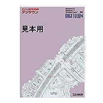 ゼンリン地図ソフト デジタウン 松阪市(松阪・嬉野・三雲) (三重県) 発行年月201404 24204AZ0H