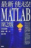 最新 使える!MATLAB 第2版 (KS理工学専門書)