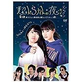 超ドSナイトの夜 ディレクターズ・カット版 2枚組 [DVD]