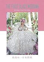 最高の1日を約束する。 Yumi Katsura The FirstClass Wedding