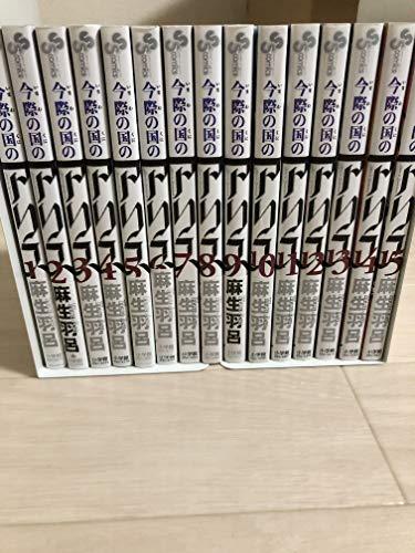 今際の国のアリス コミック 全18巻完結セット (少年サンデーコミックス)