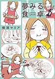 夢みる食卓 (芳文社コミックス)