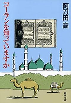 [阿刀田 高]のコーランを知っていますか(新潮文庫)