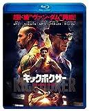 キックボクサー リジェネレーション [Blu-ray]