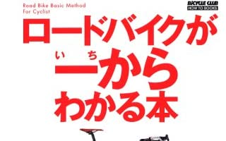 ロードバイクが一からわかる本 (BiCYCLE CLUB HOW TO BOOKS)