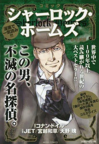 コミック シャーロック・ホームズ 赤毛連盟 (ミッシィコミックス)の詳細を見る