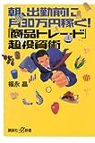 朝、出勤前に月30万円稼ぐ! 「商品トレード」超投資術 (講談社+α新書)