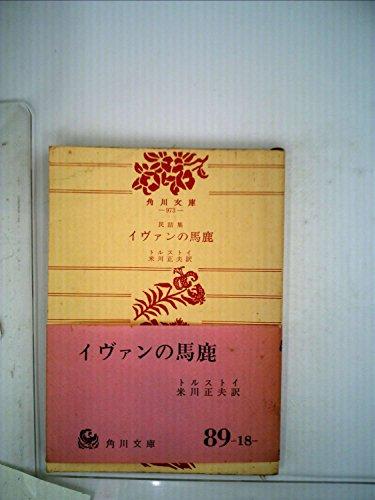民話集 イヴァンの馬鹿 (角川文庫)の詳細を見る