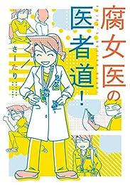 腐女医の医者道! (コミックエッセイ)