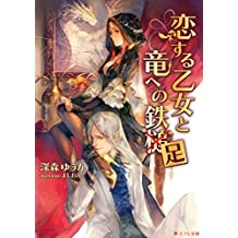 恋する乙女と竜への鉄足 (スフレ文庫)