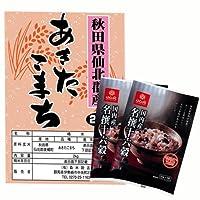 特別栽培米秋田県仙北産あきたこまち2kgと国内産十六穀ごはん2個 ~ギフトに美味しいお米~ 平成30年産