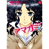 アマガミ 3―precious diary (ジェッツコミックス)
