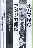 オバマ後のアメリカ政治―2012年大統領選挙と分断された政治の行方