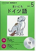 NHK CD ラジオ まいにちドイツ語 2017年5月号 (語学CD)
