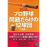018年 プロ野球 ドラフト会議 2018 結果 ドラフト会議 2018 採点