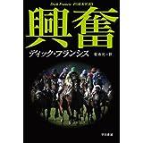 興奮 (ハヤカワ・ミステリ文庫 (HM 12-1))