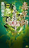 毒草師 QED Another Story (講談社ノベルス)