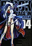ブラック・ラグーン (4) (サンデーGXコミックス)