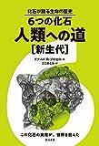 6つの化石・人類への道[新生代] (化石が語る生命の歴史)