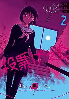 [ごぉ, CHIHIRO, たつひこ]の投票げぇむ あなたに黒き一票を 2巻 (デジタル版ビッグガンガンコミックス)