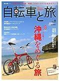 自転車と旅 Vol.6 (ブルーガイド・グラフィック)