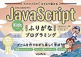 子どもから大人までスラスラ読める JavaScriptふりがなKidsプログラミング ゲームを作りながら楽しく学ぼう! (ふりがなプログラミングシリーズ)