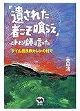 「遺された者こそ喰らえ」とトォン師は言った: タイ山岳民族カレンの村で (アジアノンフィクション文庫)