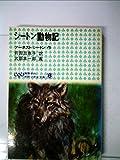 シートン動物記 (1976年) (学研小学生文庫〈8〉)