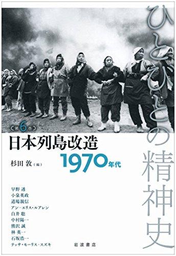 日本列島改造――1970年代 (ひとびとの精神史 第6巻)の詳細を見る