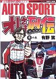 オレさま列伝~F1を制した男たち~ / 有野 篤 のシリーズ情報を見る
