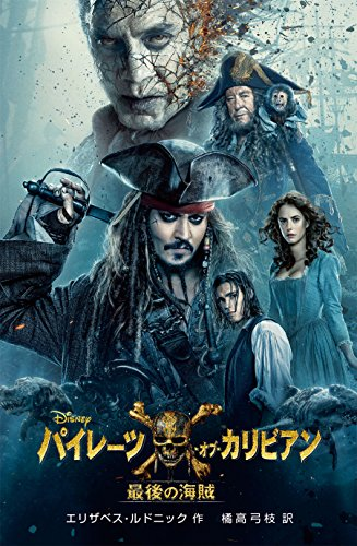 パイレーツ・オブ・カリビアン 最後の海賊 (ディズニーアニメ小説版)の詳細を見る