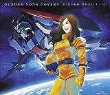 GUNDAM SONG COVERS【初回限定スリーブケース仕様】 画像