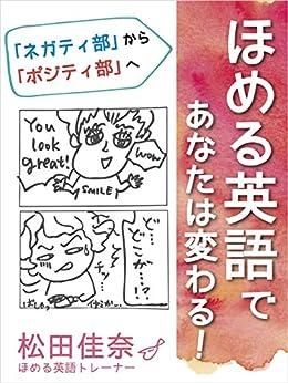 [松田佳奈]のほめる英語であなたは変わる!