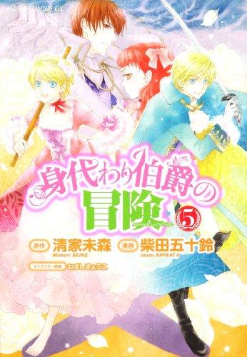 身代わり伯爵の冒険 第5巻 (あすかコミックスDX)の詳細を見る
