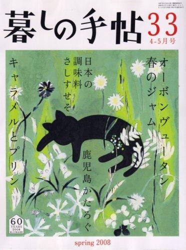 暮しの手帖 2008年 04月号 [雑誌]の詳細を見る