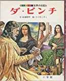 世界の伝記―国際カラー版  (第16巻) ダ・ビンチ