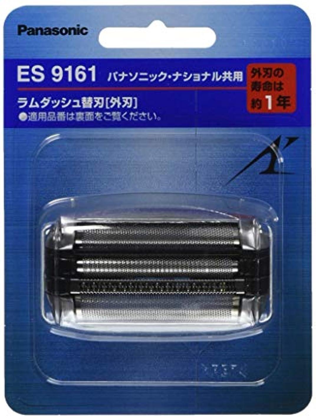 反発するに沿ってくパナソニック 替刃 メンズシェーバー用 外刃 ES9161